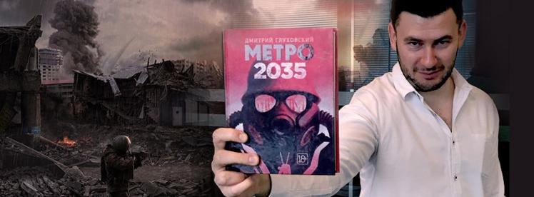 fb_metro2035